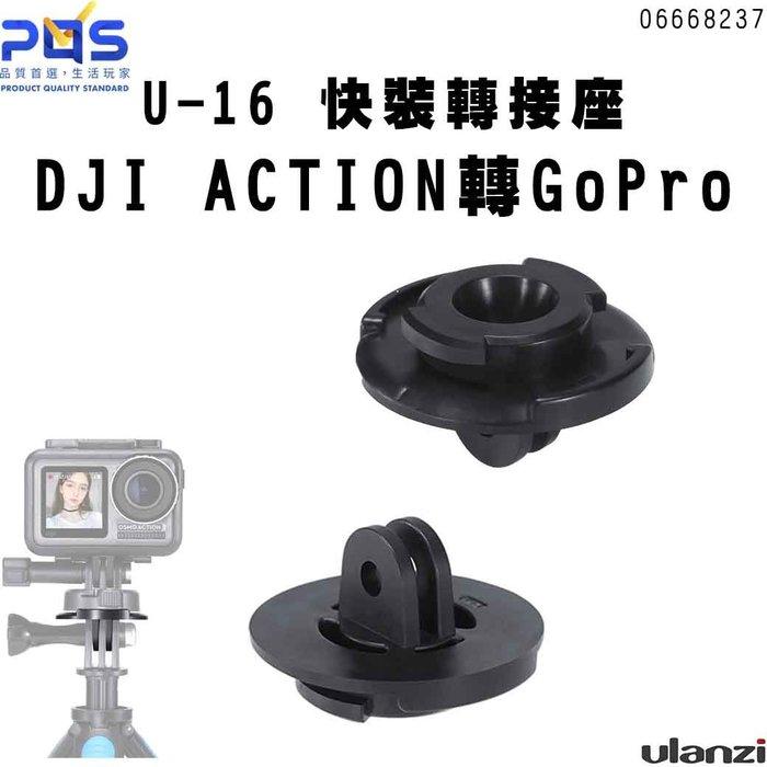 Ulanzi U-16 DOA轉GOPRO快裝轉接座 快拆 DJI Osmo Action 運動相機 固定座 台南PQS