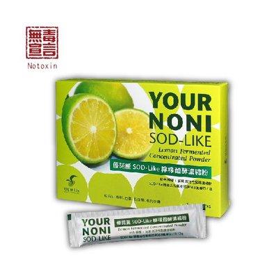 【思柏林】優諾麗SOD-Like檸檬醱酵濃縮粉(30包/ 盒) 新北市