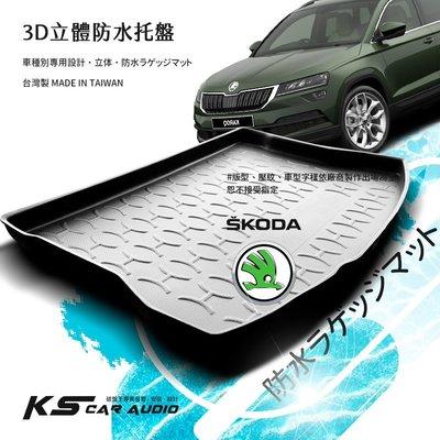 9At【3D立體防水托盤】後行李箱防水托盤 SKODA司科達 KODIA Q FABIA COMBI ㊣台灣製