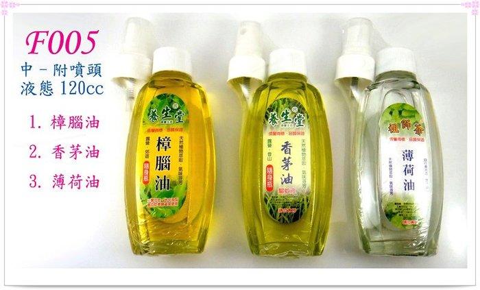 【白馬精品】養生堂-樟腦油,香茅油,薄荷油。台灣製不刺鼻,快乾不油膩。(非化學藥品)