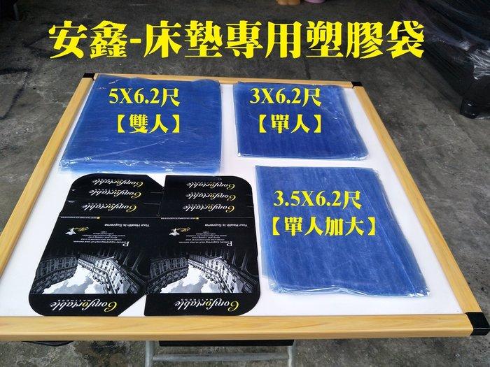 【安鑫】全新!【5尺雙人床墊塑膠袋+紙卡x4】透明袋/床墊塑膠套/床墊包裝袋/防塵袋/搬家/畫作/地毯/防水【A431】