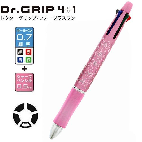 【美少女戰士五色筆】Dr.Grip 百樂 4+1 美少女戰士 五色筆 桃紅 日本製 該該貝比日本精品 ☆