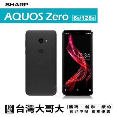 Sharp AQUOS Zero 6.2吋 攜碼台灣大哥大4G上網月繳999 手機優惠 高雄國菲五甲店