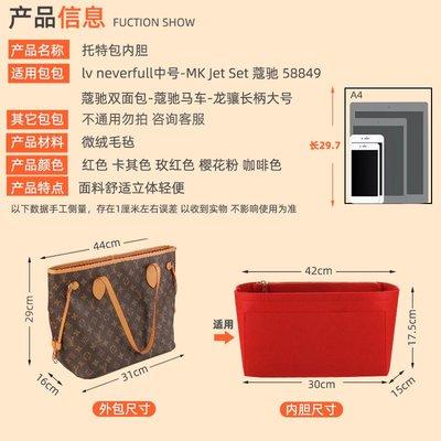 內膽包包中托特 用于 收納包蔻coach馳lv包袋內膽neverfull購物袋內襯包內襯