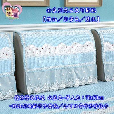 *優雅蕾絲花邊點點绗縫拼布沙發墊-水藍色-單人座-70x70cm*築巢 窗簾 精品 *下標前請先詢問是否有現貨。