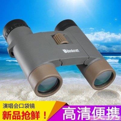 【戶外優品】迷你雙筒望遠鏡折疊手機拍照 10x25高倍高清夜視演唱會望眼鏡戶外83
