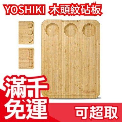 日本原裝 YOSHIKI 良木工房 天然多功能砧板 切菜板 料理板 廚房小物 廚具 菜刀 天然 料理  ❤JP