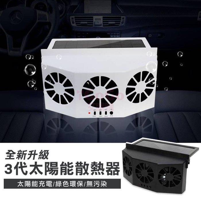 3代太陽能散熱器 車用 汽車散熱 三渦輪 風扇 散熱風扇 汽車精品 汽車百貨