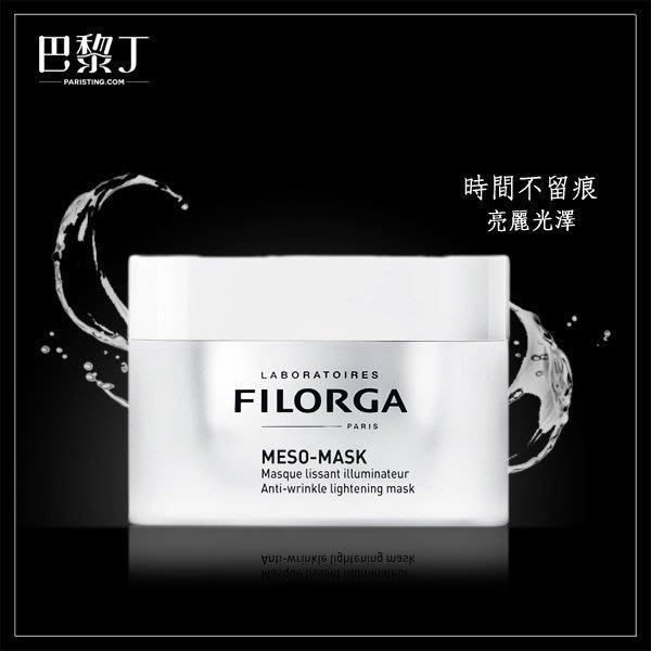 Filorga 菲洛嘉 柔滑亮澤面膜 50ml【巴黎丁】