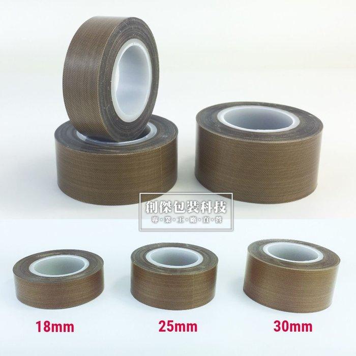 ㊣創傑包裝*18mm*10米長 鐵氟龍膠帶 耐熱膠帶 耐溫膠帶 耐高溫膠帶 鐵弗龍膠帶 鐵氟隆膠帶+大特價! 工廠直營
