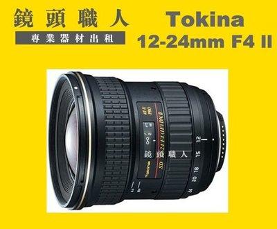 ☆鏡頭職人☆ ( 鏡頭出租 )  :::: TOKINA AT-X 12-24MM F4 ll 二代 FOR CANON  師大 板橋 楊梅