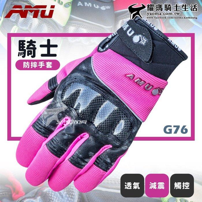 AMU 防摔手套 桃紅 碳纖維護具 可觸控 通風透氣 機車手套 騎士手套 輕薄手套 耀瑪騎士機車安全帽部品