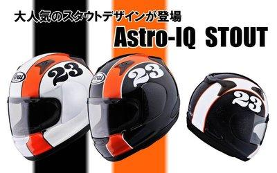 台中皇欣!!正日本 ARAI 出品新款限量全罩安全帽 ASTRO-IQ STOUT !!稀少原裝品!!免運費!!