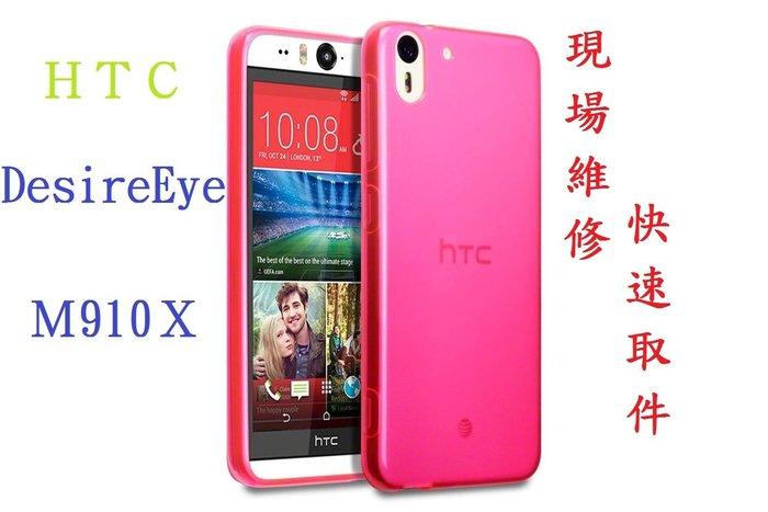 【12號】手機現場維修 HTC Desire Eye (M910x) 螢幕破裂/電池膨脹/無法充電/泡水/摔機/