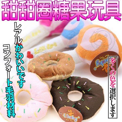 【🐱🐶培菓寵物48H出貨🐰🐹】VICKY》狗狗紓壓發聲甜甜圈 棒棒糖玩具(顏色隨機出貨) 特價69元