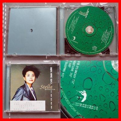 ◎1995年-非賣品-電台宣傳用CD-張清芳-大雨的夜裡-專輯-週末的夜我不哭.再追一次.你還愛我嗎.等10首好歌-歡迎