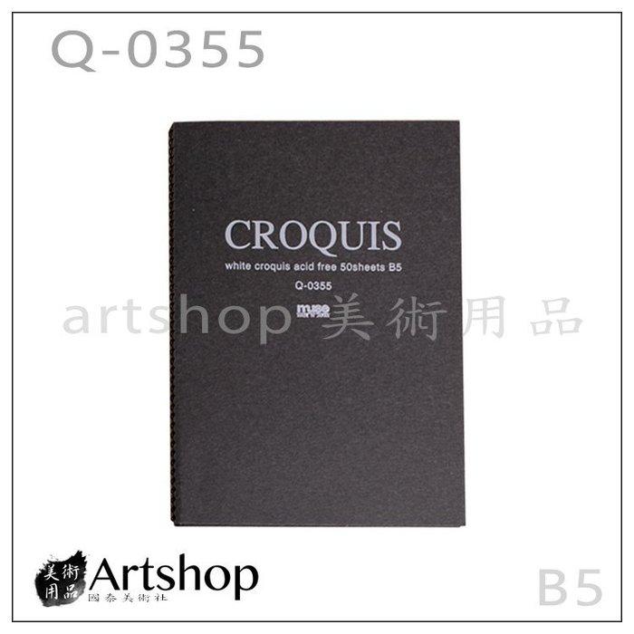 【Artshop美術用品】日本 MUSE Q-0355 無酸素描本 (B5) 圈裝50入 (白色)
