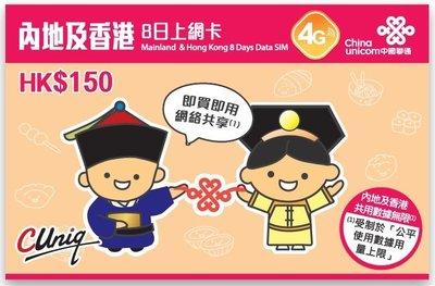 [CiCiBiYi 全球網卡小舖] 中國聯通4G 中港8日網路吃到飽 中國31省及香港及澳門通用