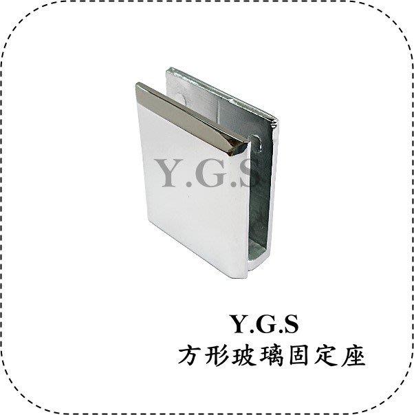 Y.G.S~玻璃五金~銅質方形玻璃固定座 玻璃夾 玻對牆 (含稅)