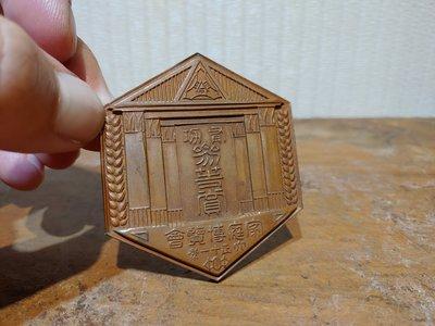 【大和139】大正11年 家庭博覽會 參等賞 銅製徽章 紀念章