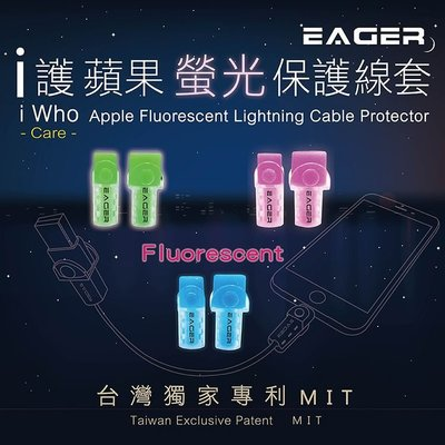EAGER護蘋果螢光保護線套 EZGO發光愛線套 Apple iPhone X / XS 原廠傳輸線 適用