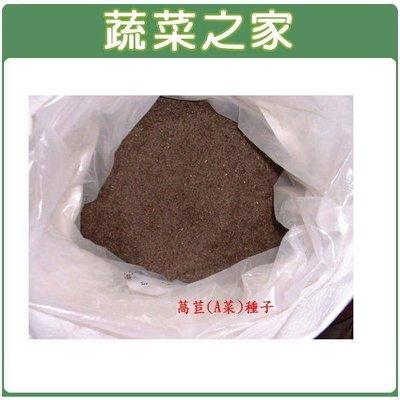 全館滿799免運【蔬菜之家000-04...