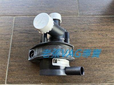 AUDI奧迪 A4 B8 b8.5 A5 Q5 A6 C7 PIERBURG附加水泵PIERBURG