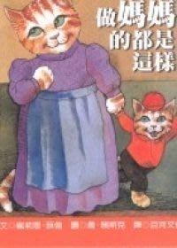 *小貝比的家*巨河~做媽媽的都是這樣[媽媽為什麼愛孩子](汪培珽書單)