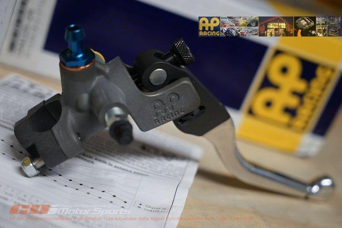 AP RACING CP-4125-26 煞車總磅 Ratio is 6.88-14.45:1 歡迎詢問  / 制動改