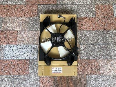 強力馬達 三菱 GALANT 98-04 冷氣風扇 水箱風扇 另有LANCER FORTIS OUTLANDER