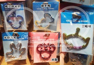 Miss莎卡娜代購【日本迪士尼正品】魔法師米奇 唐老鴨 米奇手套 米妮 三眼怪 造型金屬鑰匙圈  (預購)