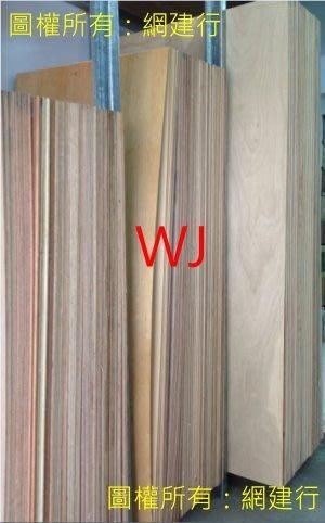 【全部可零買】網建行® PlayWood 玩木板~合板 夾板 木板 3尺*7尺*厚2.7mm【每片200元】裝潢材料
