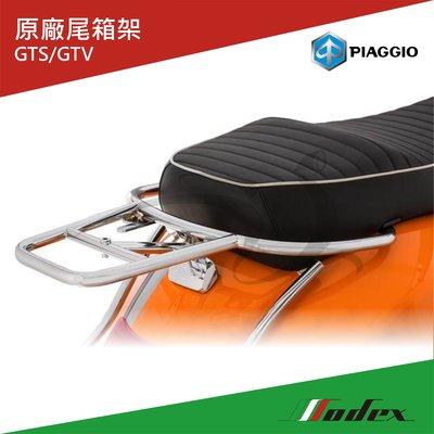 【Modex】Vespa偉士牌 原廠 300電鍍尾箱架 置物箱架 GTS/GTV適用