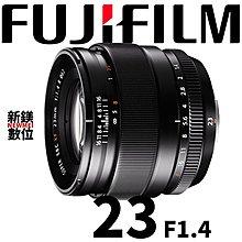【新鎂】富士 Fujifilm 平輸 XF 23mm F1.4 鏡頭
