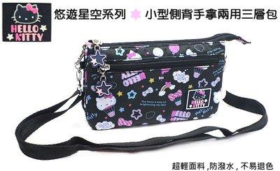 Hello Kitty 悠遊星空系列 ...