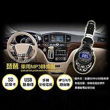 【台灣現貨】琵琶數字顯示無容量SD卡隨身碟AUX音源輸入車用MP3轉換器FM發射器(((音樂天使