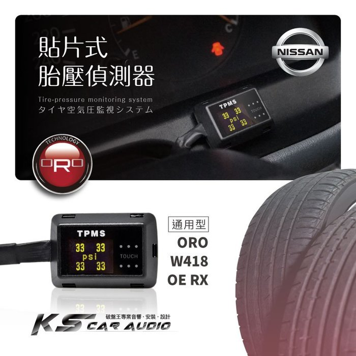 T6r 【ORO W418 OE RX】貼片式胎壓偵測器 台灣製 通用型 胎壓 胎溫|日產 Nissan|岡山破盤王