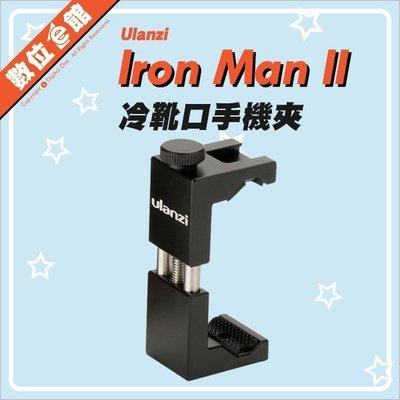 手感質感佳 Ulanzi Iron Man II 鋼鐵俠2代 ST-02 金屬手機夾 冷靴熱靴 1/4吋螺絲孔 自拍直播