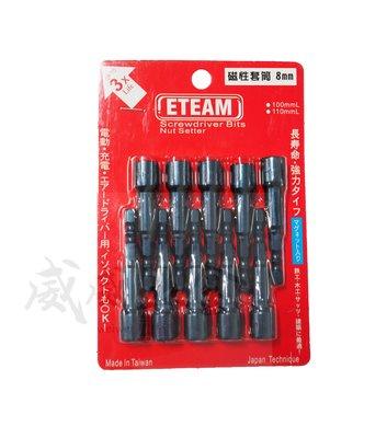 【威威五金】特價零售1支 台灣製 ETEAM 規格 8mm 長度 65mm 電鑽起子機用附磁鐵6.35mm六角柄磁性套筒 高雄市