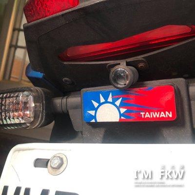 反光屋FKW 台灣國旗 8.4*2.8公分 TAIWAN方形反光片 DRG JETS G6 新勁戰五代 RSNEO