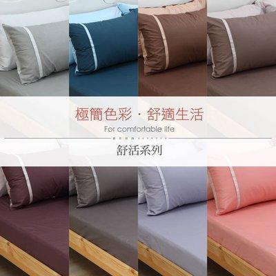 《40支紗》雙人加大床包/枕套/3件式【共8色】舒活系列 100%精梳棉 -麗塔寢飾-