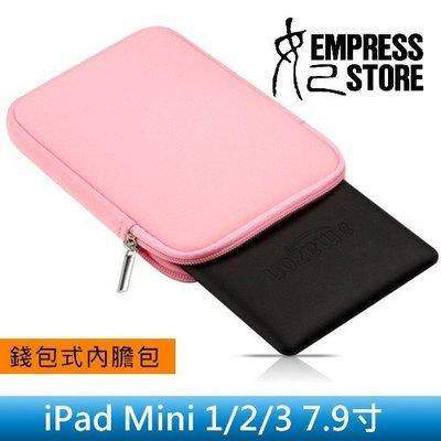 【妃小舖】iPad Mini 1/2/3/4 7.9吋 平板 全包/拉鍊式 收納/防摔 保護袋/保護包/保護套/內膽包