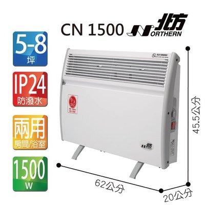【♡ 電器空間 ♡】【德國北方】第二代對流式電暖器 房間浴室兩用(CN1500)