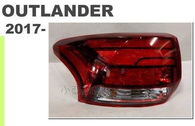 小亞車燈改裝*全新 三菱 OUTLANDER 17 18 19 原廠型 光條 LED 尾燈 後燈 一顆3000