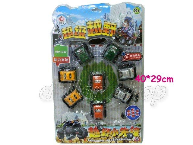 寶貝玩具屋二館☆【車車】新版精美罩裝8入迴力越野車組815