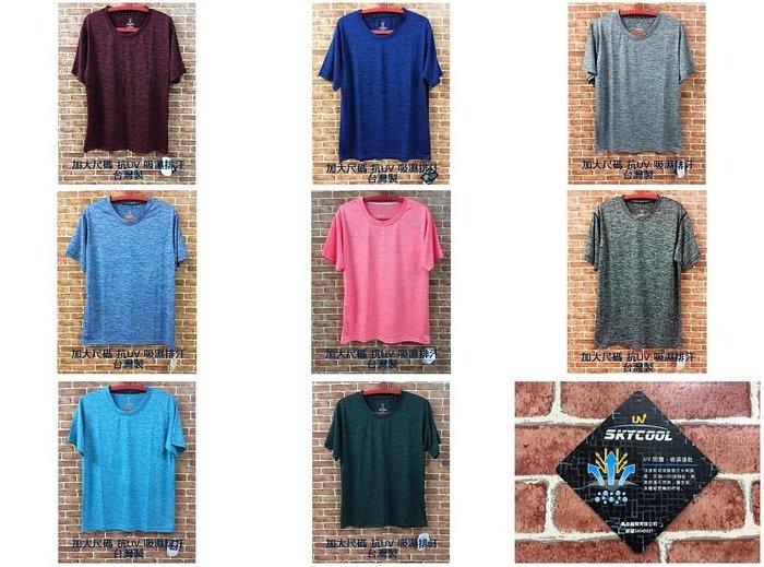 有加大尺碼 2L 3XL 男生 吸濕快排 短袖T恤 排汗衫 抗UV 台灣製 紋理涼感機能布料-8色-DIBO