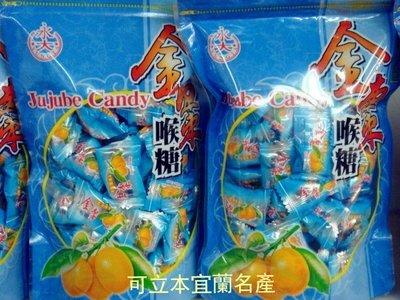 799免運 喉糖 糖果 宜蘭名產 宜蘭美食 團購美食  永大金棗喉糖 可立本宜蘭名產