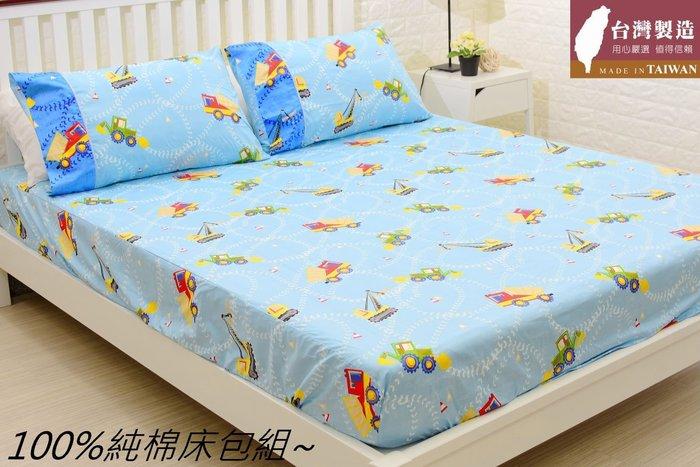 純棉床包【工程車】單人床包枕頭套二件組(不含被套),40支紗純棉