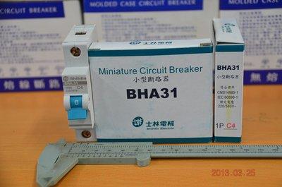 士林 小型斷路器 MCB 無熔絲開關 BHA31 C曲線 1P 1~40A 迴路保護器 BHA