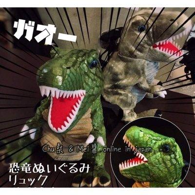 ✬Mei醬日本代購小舖✭日本 超夯 擬真可愛立體恐龍背包 小男生超愛 後背包 背包 恐龍 造型背包 兒童背包 侏羅紀公園